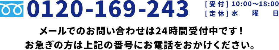 メールでのお問い合わせは24時間受付中です!お急ぎの方は上記の番号にお電話をおかけください。